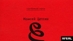 Моисей Цетлин «Высокое косноязычье», «ЛИМБУС ПРЕСС», М.2006