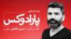 پارادوکس با کامبیز حسینی؛ گفتوگو با حسین فاطمی