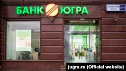 Офис банка Югра