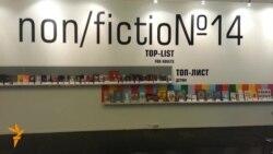 Книжная ярмарка Non-Fiction