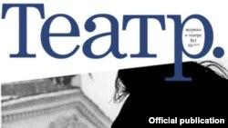 """Фрагмент обложки журнала """"Театр"""""""