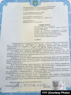 Ilýas Emirowyň Kiýewiň prokuraturasyna prokuror Irina Ramusyň adyna ýollan arzasy