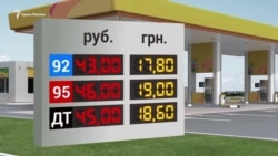Топливный кризис в Крыму. Мост построили – бензин дорожает (видео)