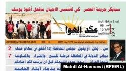 صحيفة عكد الهوا
