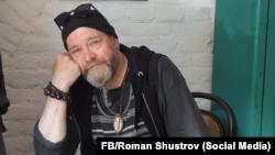 Роман Шустров