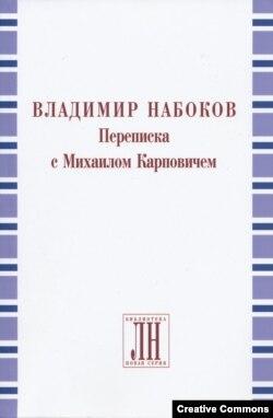 Переписка с Карповичем подготовлена А.Бабиковым. М., Литфакт, 2018