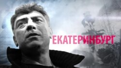 Как Россия отметила годовщину со дня убийства Бориса Немцова