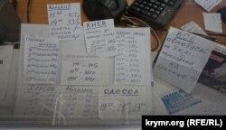 Расписание автобусов из Крыма на материковую Украину