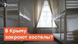 В Крыму закроют хостелы? | Радио Крым.Реалии