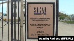 Офис SOCAR (государственной нефтегазовой компании Азербайджана) в Баку. 20 мая 2014 года.