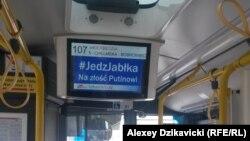 """Объявление в польском автобусе: """"Ешь яблоки на зло Путину"""""""