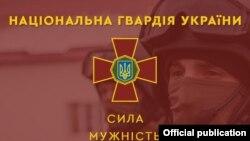 Законодавчий акт пропонує вилучити із закону «Про Національну гвардію України» положення про те, що НГУ входить до системи МВС