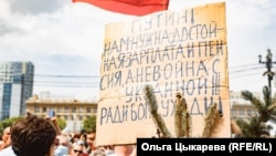 Хабаровськ, 25 липня 2020 року