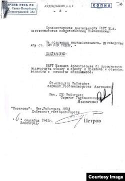 Постановление об обыске и аресте Михаила Барта