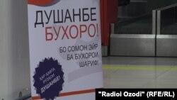 Душанбе әуежайындағы Душанбе - Бұхара арасындағы әуе рейсі туралы жарнама. Тәжікстан, 6 тамыз 2018 жыл.