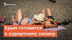 Крым готовится к туристическому сезону | Радио Крым.Реалии