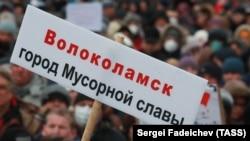 Волоколамск шаарындагы таштанды талаасын жабууну талап кылган акциялардын бири. Март, 2018-жыл.