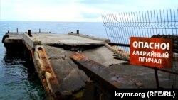Зруйнований причал у Криму