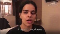 Бегство в Таиланде. Девушка из Саудовской Аравии получила убежище