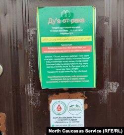 Молитва от рака в онкодиспансере в Грозном