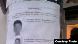 Листовка о розыске подозреваемых на столбе в Жанаозене. 25 декабря 2011 года.