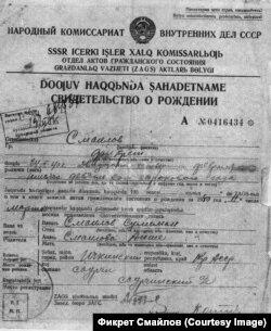 Свидетельство о рождении Фикрета Смайлова
