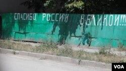 По наблюдениям экспертов, отслеживающих ситуацию в Южной Осетии, тема возможного присоединения республики к России неизбежно станет доминирующей на предстоящих выборах в парламент