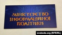 «Вогненная шыльда» міністэрства ў кабінэце Арцёма Бідэнкі