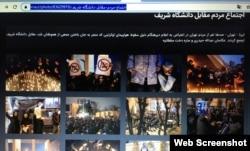 IrNA ақпарат агенттігінің сайттан алып тастаған фоторепортажының скриншоты.
