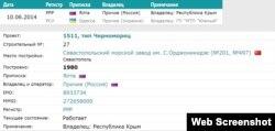 Український плавкран «Чорноморець-27» у російській базі зазначений під прапором Росії
