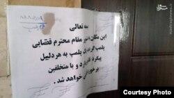 مرکز مددکاری رضا در تهران پلمب شد