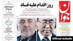 صفحه یک روزنامه جوان در روز چهارشنبه، ۳۰ تیر