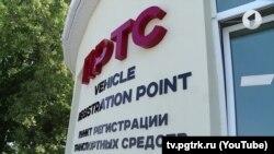 Centrul de înmatriculare de la Tiraspol