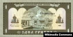 Зображення руїн Херсонеса на одногривневій банкноті зразка 1992 року