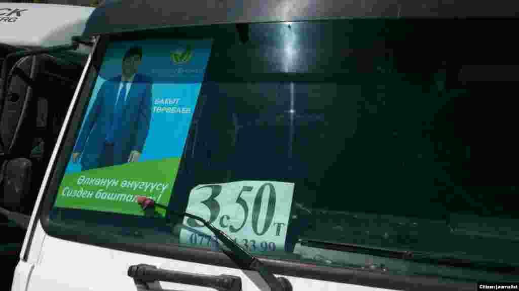 Машина на рынке в Чон-Алайском районе.