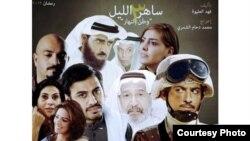 اعلان مسلسل ساهر الليل التلفزيوني الكويتي