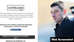 Georgia -- Web Screenshot of argadadge.ge. Jul2019