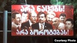 Изготовленные в ходе президентских выборов в Грузии плакаты против «Нацдвижения» пригодились и в Бельгии
