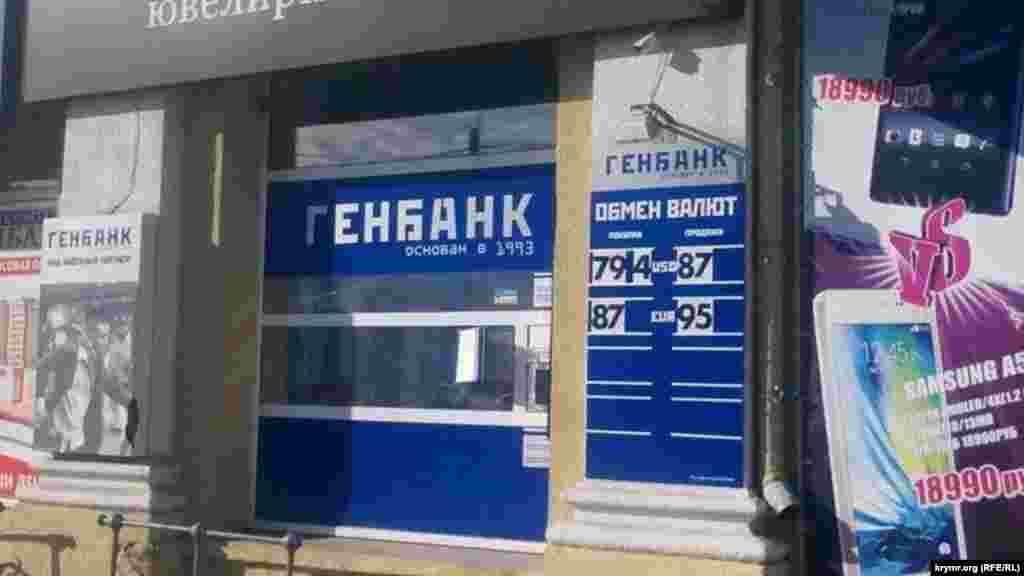 Qırımda dollarnı 87 rublege satalar, iş adamları ticaretni qapatmağa azırlana, 2016 senesi yanvar 21 künü