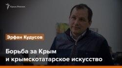 Борьба за Крым и крымскотатараское искусство. Эрфан Кудусов