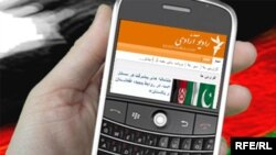 Radio Azadi Mobile Site