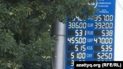 Табло со стоимостью валют в обменном пункте в Алматы. 26 июля 2016 года.