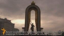 Сокинон дар бораи таниши миёни Душанбеву Маскав