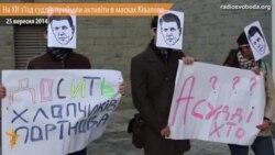 Активісти в масках Ківалова на XII позачерговому з'їзді суддів