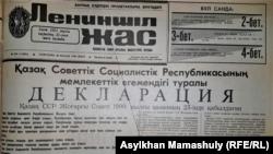 Текст Декларации о суверенитете Казахской ССР, опубликованный в газете «Лениншіл жас» 30 октября 1990 года.