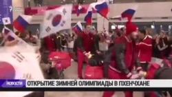 Открытие зимней Олимпиады в Пхенчхане