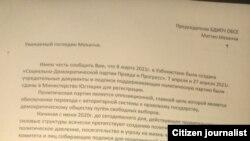 Профессор Аллақулов 25 май куни ЕХҲТ миссиясига топширган ариза нусхаси.