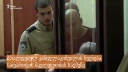 ბრალდებულ ავთანდილ კანდელაკიშვილის სიტყვა საფაროვის მკვლელობის საქმის სასამართლო პროცესზე