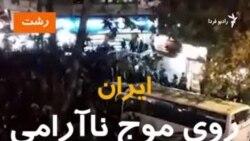 ایران در متن اعتراض