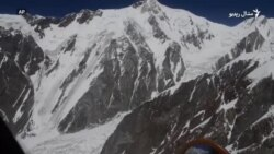 د پاکستان ننګا پربت کې د ورکو اروپايي غرختونکو مرګ تاييد شوی